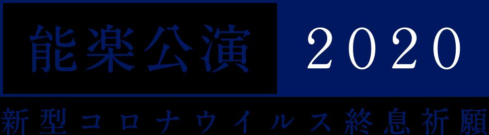 能楽公演2020 ~新型コロナウイルス終息祈願~