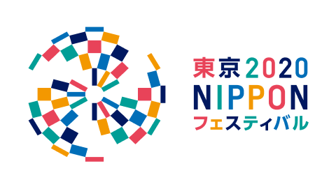 東京2020 NIPPONフェスティバル